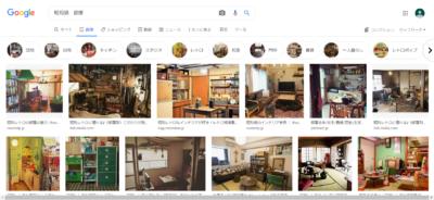 昭和感のある部屋